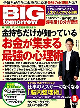 『BIGtomorrow』